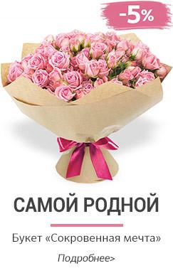Доставка цветов пятигорск